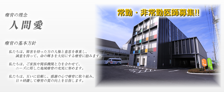 社会福祉法人二之沢愛育会「群馬整肢療護園」の施設やサービスに関する情報
